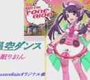 星空ダンス (Hoshizora Dance)