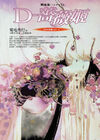 RosePrincessJapaneseReprint