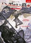 DarkRoadJapaneseReprint3