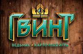 Гвинт Ведьмак карточная игра 01 (загл)