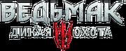 Лого Ведьмак 3В3.png