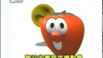 VeggieTales Theme Song (Chinese)