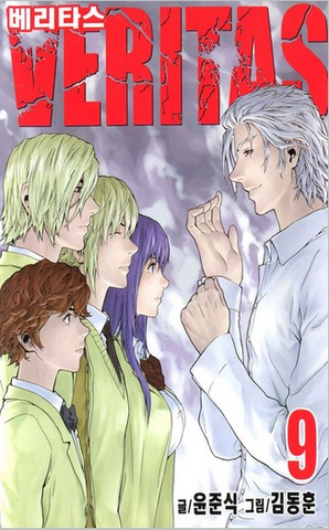File:Volume 9.png