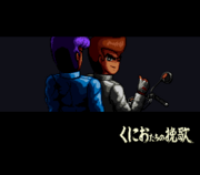 Shin Nekketsu Kouha - Kunio-tachi no Banka122
