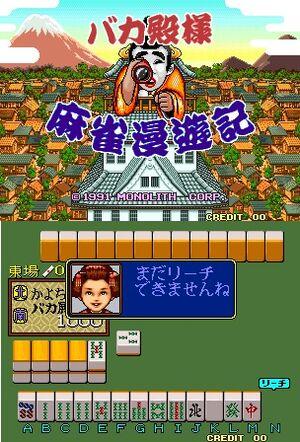MahjongBakatonosamaManyukiMVS