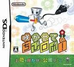 Chibi-RoboParkPatrolJPBoxart
