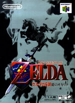 438px-The Legend of Zelda - Ocarina of Time (Japan)