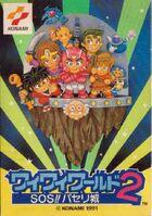 Wai Wai World 2 - portada