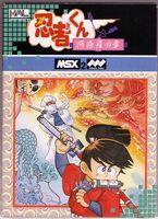 Ninja-Kun - Ashura no Shou portada msx2