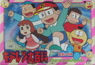 Kiteretsu Daihyakka portada