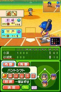 Atsumare! Power Pro Kun no DS Koushien.jpg