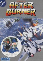 After Burner arcade.png