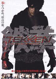 Tekken film.jpg