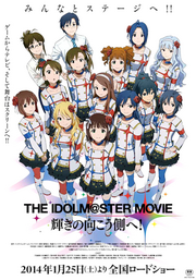 The Idolmaster Movie.png