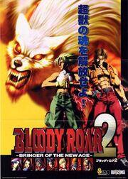 Bloody Roar 2 - Bringer of the New Age - arcade.jpg