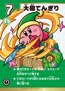 Kirby no Copy Toru! 3