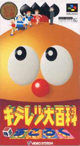 Kiteretsu Daihyakka Choujikuu Sugoroku portada.jpg