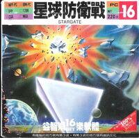 Stargate PC Booter portada TAIWAN