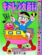 Kiteretsu manga