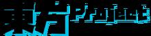 Touhou Wiki logo.png