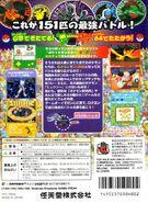 Pocket Monsters Stadium 2 portada JAP - BACK
