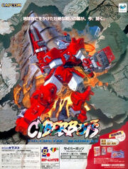 Cyberbots - Full Metal Madness - Sega Saturn flyer.jpg