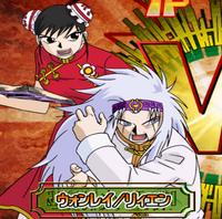 Wonrei & Li-en Yuujou Tag Battle.png