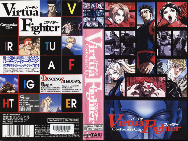 File:Virtua Fighter Costomize Clip.jpg