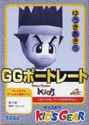 File:GG Portrait Akira.jpg