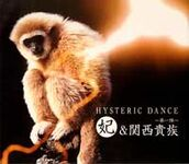 HYSTERICDANCE