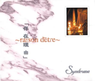 File:Syndrome Sonzairiyuu.jpg
