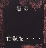 Kuroyume nakigara