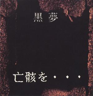 File:Kuroyume nakigara.jpg