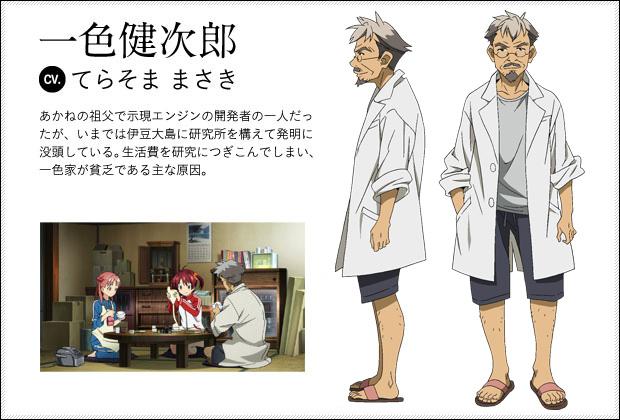 File:VRO Kenjirou.jpg