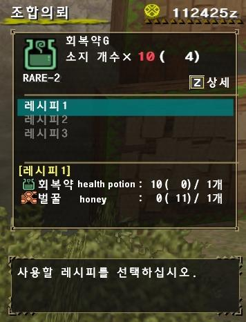 File:Health potion G recipe.JPG
