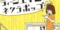 Teenage Nekura Pop (ティーンエイジ・ネクラポップ)