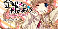 金曜日のおはよう-another story- (Kin'youbi no Ohayou-another story-)