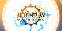 我的世界 (Wǒ de Shìjiè)