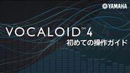 VOCALOID4 はじめての操作ガイド