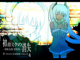 "Image of ""初音ミクの消失 -DEAD END- (Hatsune Miku no Shoushitsu -DEAD END-)"""
