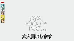 File:Otona Kaishimasu.png