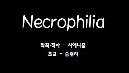 File:Necrophilia.png