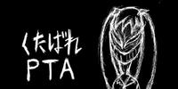 くたばれPTA (Kutabare PTA)