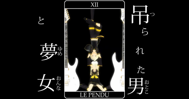 File:Hanged Man and Dreaming Girl.png