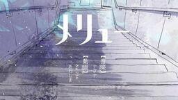 "Image of ""メリュー (Mairieux)"""
