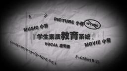 """Image of """"学生素质教育系统 (Xuéshēng Sùzhì Jiàoyù Xìtǒng)"""""""