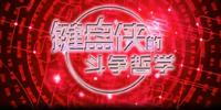 键盘侠的斗争哲学 (Jiànpán Xiá de Dòuzhēng Zhéxué)