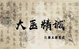 """Image of """"大医精诚 (Dà Yī Jīngchéng)"""""""