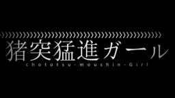 "Image of ""猪突猛進ガール (Chototsu Moushin Girl)"""