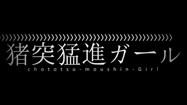 File:れるりり - 猪突猛進ガール.png